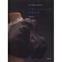 Pattern Magic book no 3